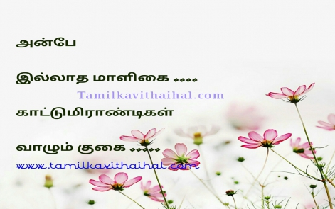 amazing quotes for true love anbu illatha malikai kukai whatsapp tamil thathuvam image