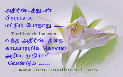 awesome lucky life quotes in tamil font hardwork muyarchi vendum thathuvam hd wallpapper