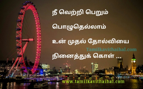 awesome positive and inspirational quotes in tamil with image acheivement secret of life thathuvam facebook dp wallpapper