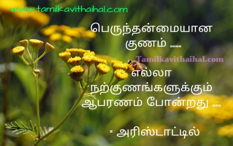 beautiful best life strength positive tamil thathuvam sacrifice for others happiness quotes whatsapp dp image