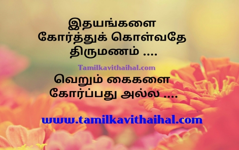 beautiful heart commitments marriage journey of life trust and true love thathuvam kavithai kalyaanam wallpapper