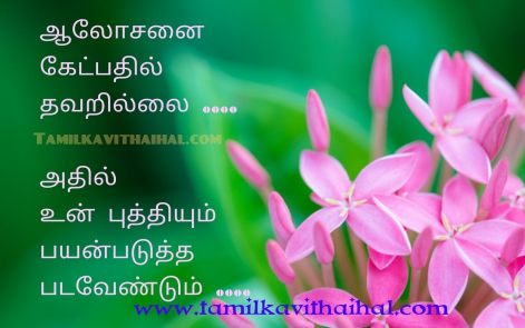 beautiful quotes best advice for life brilliance and thinking thathuvam facebook status