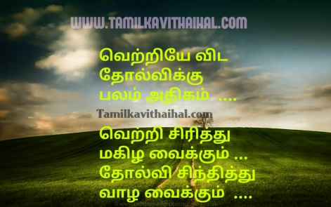 beautiful quotes positive tamilword thathuvam heart touching success happiness failure kavithai image