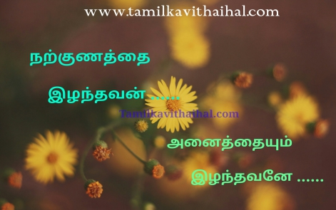 beautiful quotes valkkai thathuvam narkunam good habits positive motivation kavithai hd pic wallpapper download