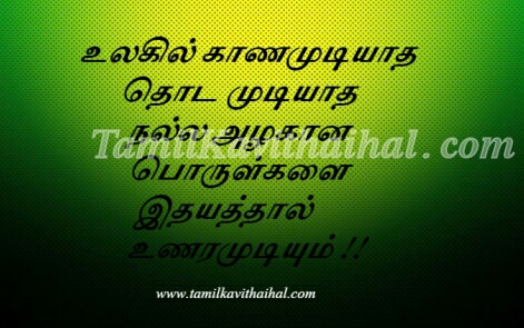beautiful tamil quotes online about life idhayam feel images download
