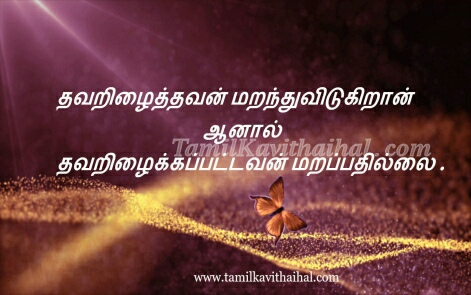 beautiful tamil quotes online about life nalai images download