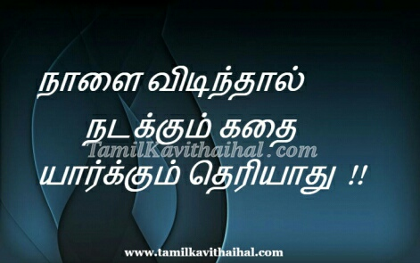 beautiful tamil quotes online about life nalai tomorrow images download