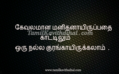 beautiful tamil quotes online about life nalla manithan kurangu good person images download
