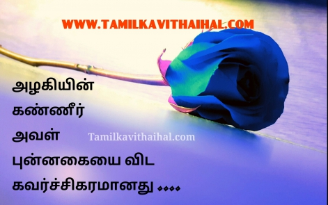 beautiful women quotes alaku kanneer punnakai gud look beauty smile thathuvam kavithai whatsapp download