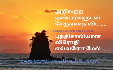 best fake friendship and brillient enemy quotes in tamil language natbu nanbarkal virothi thathuvam whatsapp dp pic