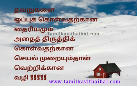 best life lesson learned mistake quotes in tamil language acceptance and change best way thathuvam image