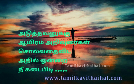best life lesson positive and good valkkai thathuvam in tamil whatsapp dp kavithai wallpapper