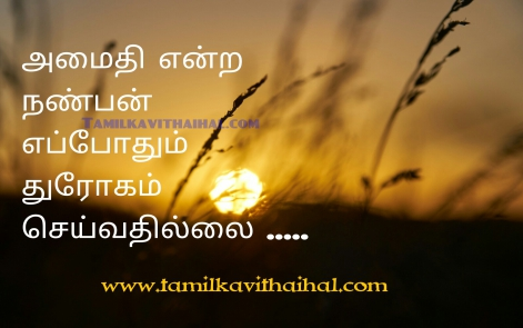 best proverb saying about patience quotes amaithi nanban thorokam calm silent tamil thathuvam whatsapp pic