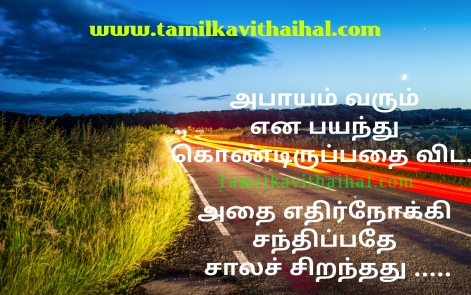 best quotes for fear danger and assumption beautiful life advice thathuvam in tamil whatsapp dp image