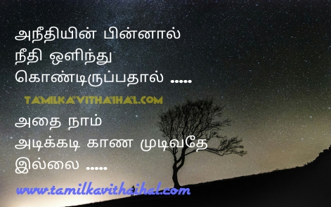 best real justice quotes in tamil truth neethi unmai thathuvam kavithai wallpapper