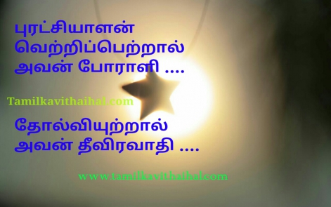 best self confidence and respect positive life quotes deep success fate tamil thathuvam whatsapp dp hd wallpapper