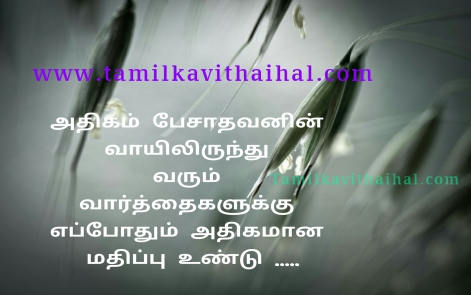 beutiful tamil quotes for motivation anbu feeling uravukal family kavithai whatsapp dp status