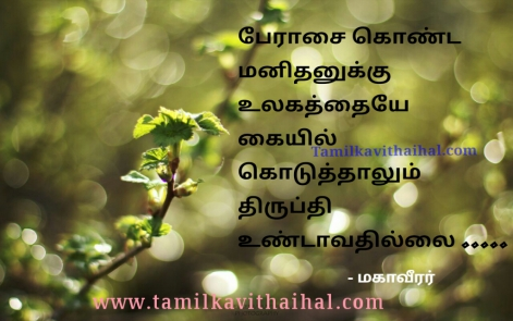 famous greedy people quotes in tamil selfish person relationship unhappy world money minded thathuvam image