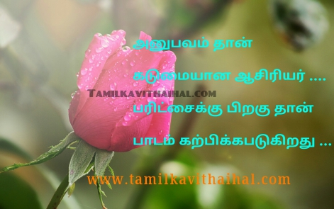 famous quotes for anubavam aasiriyar student teacher god fight facebook lines image