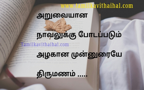 Life Quotes Latest Tamil Quotes And Best Kavithaigal Page 22