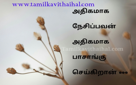 heart broken and hurt feeling quotes in tamil anpu nesam poi love vali thathuvam facebook dp kavithai image