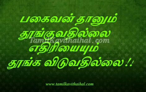 nice quotes on life in tamil ethiri pagaivan nanban images download
