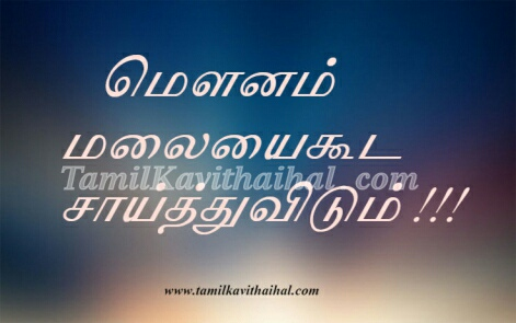 nice quotes on life in tamil mounam malai images download