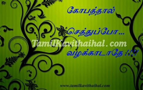 nice quotes on tamil valkai life kopam world images download