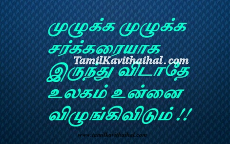 nice quotes on tamil valkai life ulagam world images download