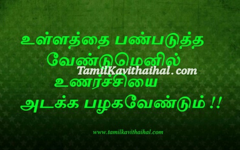 nice quotes on tamil valkai life ullam heart people images download