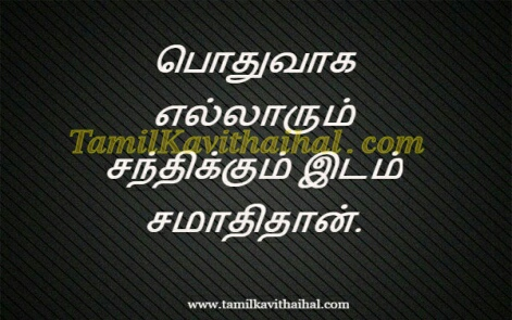 quotes on life tamil valkai thathuvam images for facebook download