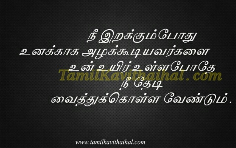 quotes on life tamil valkai thathuvam images nanban natpu for facebook download