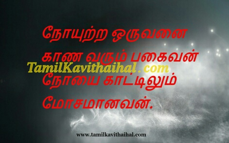 quotes on life tamil valkai thathuvam nanban pagaivan ethiri virothi images for facebook download