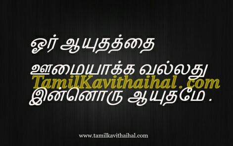 quotes on life tamil valkai thathuvam pore war images for facebook download