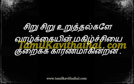 quotes on life tamil valkai thathuvam uruthal vethanai images for facebook download