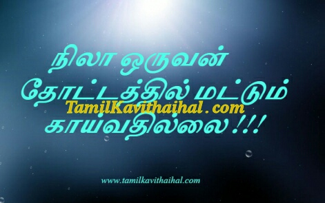 tamil love quotes valkai life equality elai panakaran nila images download
