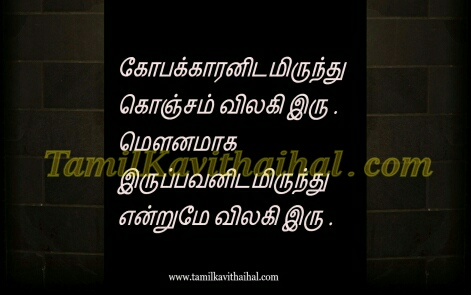 tamil quotes for whatsapp dp valkai life kopam mounam images download