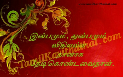 tamil quotes for whatsapp status valkai life inpam thunpam images download