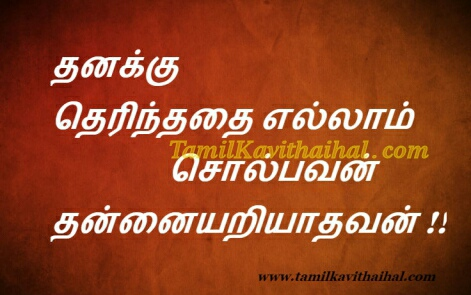 tamil quotes for whatsapp valkai knowledge images download