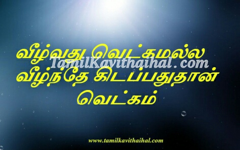 tamil quotes in english vetkam failure veelchi valkai life images download