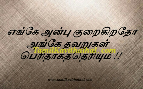 tamil quotes in one line valkai life anbu thavaru images download