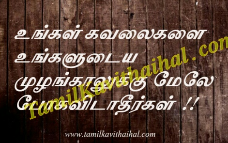 Nice Quotes On Tamil Valkai Life Inspiration Viruppam Love Kadhal