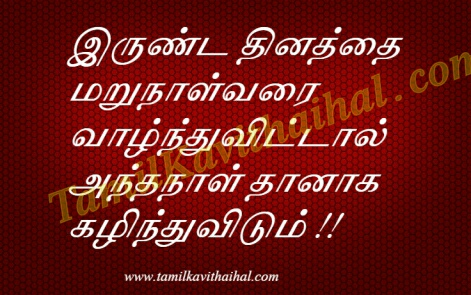 tamil quotes in one line valkai life motivation kastam vetri tholvi images download