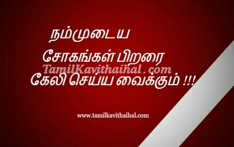 tamil quotes in tamil language valkai life sogam keli images download