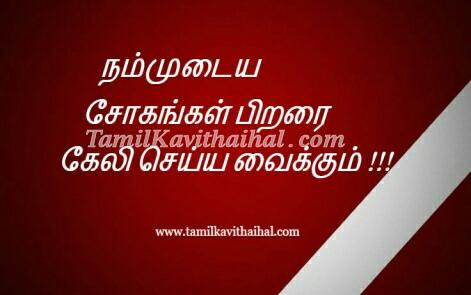 Tamil Whatsapp Dp Images Valkai Life No Free Advice Arivurai Images