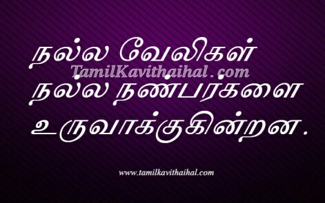 tamil quotes on friendship nanban valkai life images download