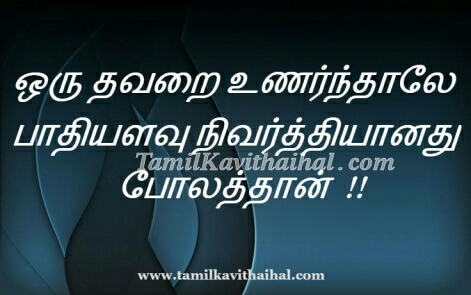 tamil whatsapp dp images quotes valkai life thavaru  thirunthi images download