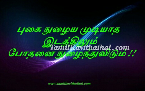 tamil whatsapp dp images valkai life no free advice arivurai images download