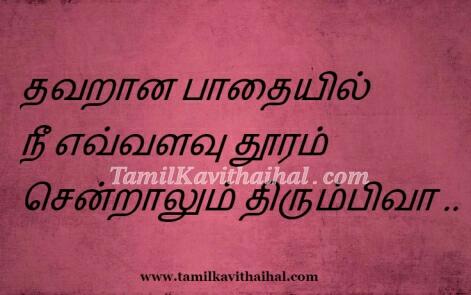 tamil whatsapp dp images valkai life vidamuyarchi thavaru images download