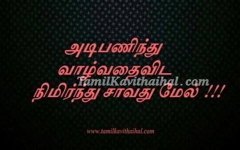 tamil whatsapp messages valkai life quotes adimai veeran savathu mel images download